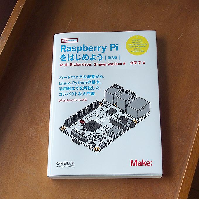 raspberry pi をはじめよう