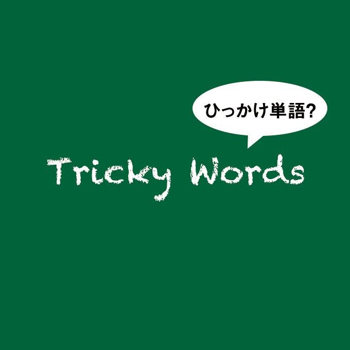 trickywords、ひっかけ単語